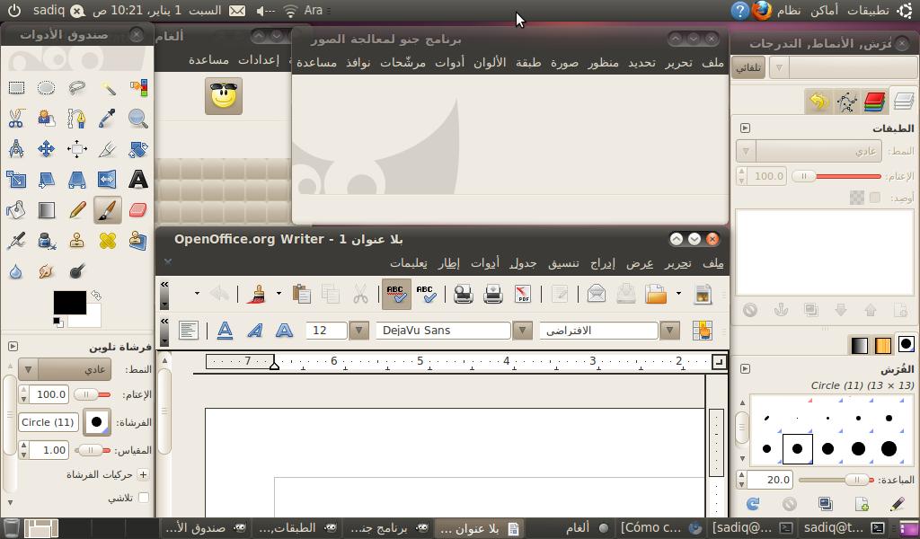 Escriptori Gnome en àrab sota Ubuntu Maverick